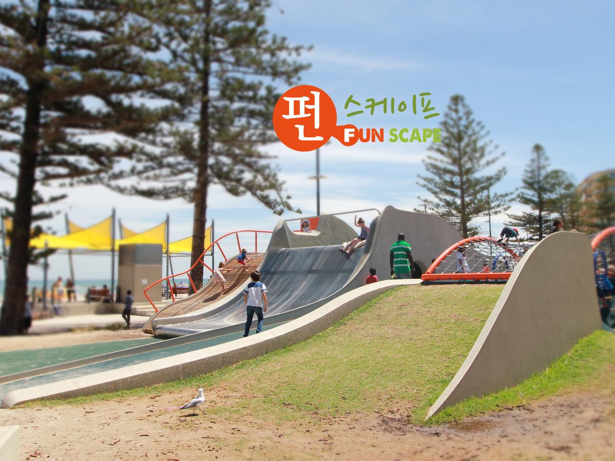 호주,애들레이드,어린이놀이터,놀이기구,펀스케이프 (5)